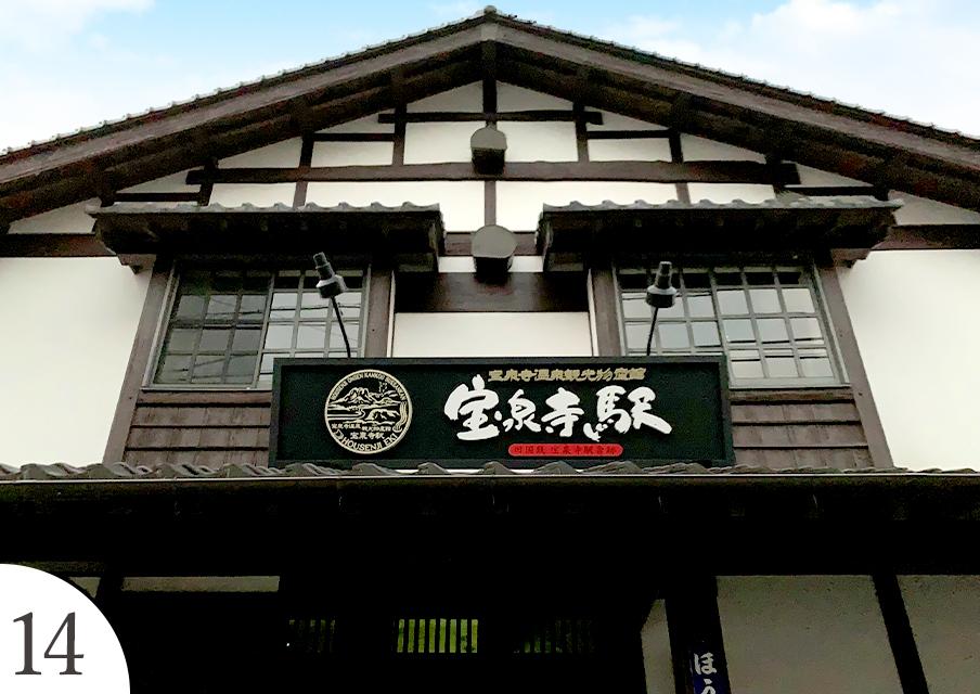 宝泉寺駅の物産館