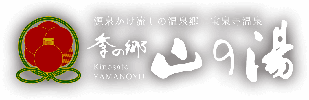 KINOSATO YAMANOYU